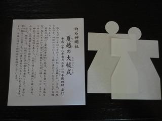 DSC01772.JPG